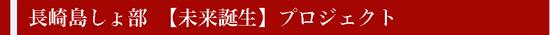 長崎島しょ部 【未来誕生】プロジェクト