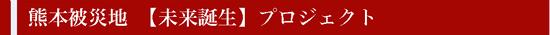 熊本被災地 【未来誕生】プロジェクト