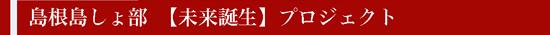 島根島しょ部 【未来誕生】プロジェクト