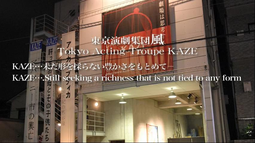 東京演劇集団風 Tokyo Action Troupe KAZE