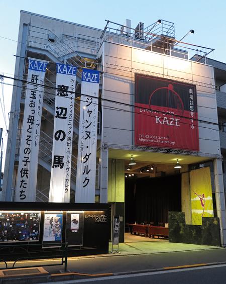 拠点劇場〈レパートリーシアターKAZE〉東京・東中野